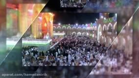 مداحی عید غدیر با تصاویر بسیار زیبا از حرم مطهر امام علی (ع)