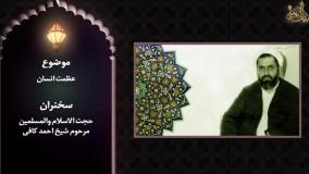 عظمت والای انسان ؛ مرحوم شیخ احمد کافی