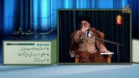 تفسیر زیارت عاشورا  ؛ خواندن قرآن در شب عاشورا | سید محمد یثربی
