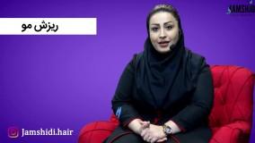 علت ریزش مو بعد از کراتینه کردن