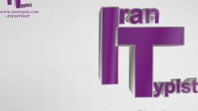 تایپ و ترجمه فوری و ارزان ایران تایپیست