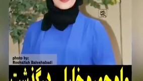 ماه چهره خلیلی درگذشت!!!!