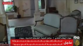 ورود تعدادی از تظاهرکنندگان به ساختمان وزارت خارجه لبنان