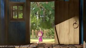 کارتون ماشا و آقا خرسه قسمت ۱۱۶