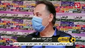 جنگ استقلال و سپاهان برای کسب قهرمانی در جام حذفی