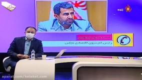 آمار عجیب رئیس کمیسیون اقتصادی مجلس از سهام عدالت