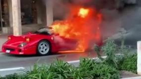 ذوب شدن ماشین لاکچری بر اثر آتش سوزی