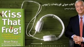 کتاب صوتی- قورباغه ات را ببوس- برایان تریسی