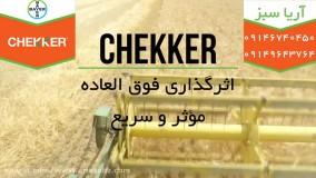 چکر | سم قوی و خارجی برای دفع انواع علف هرز مزرعه جو | CEKKER