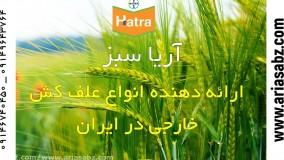 هاترا علف کش تخصصی برای علف هرز مزرعه گندم | Hatra