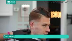 آموزش اصلاح مو مردانه با قیچی و موزر