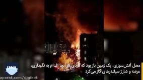 حریق در یک کارگاه شارژ سیلندرهای گاز در تهران