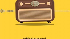 رادیو کاشان
