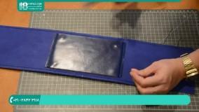 آموزش دوخت دست دوز کیف دستی چرمی