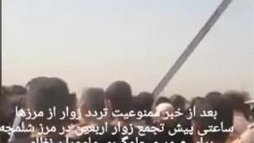 تجمع زوار اربعین در مرز شلمچه در ایام کرونا
