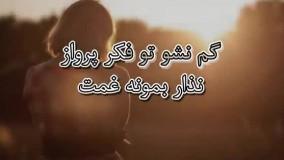 متن آهنگ علی یاسینی - پرواز | Ali Yasini - Parvaz