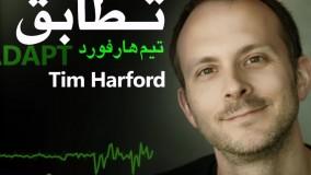 کتاب صوتی تطابق- تیم هارفورد