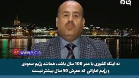دفاع جانانه سیاستمدار یمنی از شجاعت  مردم کشورش در برابر تجاوز رژیم سعودی
