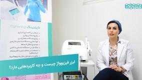 لیزر اندام تناسلی زنان