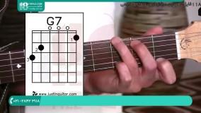آموزش مقدماتی تا پیشرفته نت و آکورد های گیتار کلاسیک