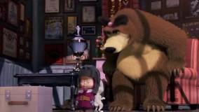 کارتون ماشا و آقا خرسه قسمت ۲۷۳