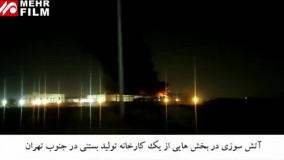 آتش سوزی کارخنه لبنیات در اسلامشهر