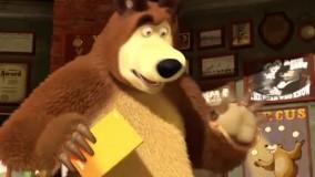 کارتون ماشا و آقا خرسه قسمت ۲۷۲