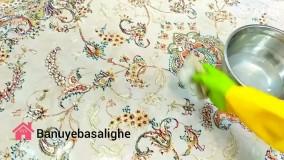 چطور لکه های فرش را از بین ببریم