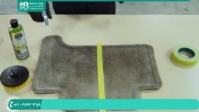روش شست و شو و نظافت زیرپایی خودرو | صفرشویی