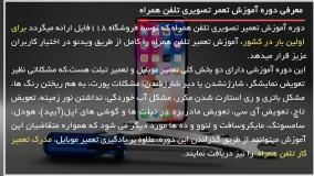 تعویض و تعمیر قاب گوشی Lumia 920 نوکیا