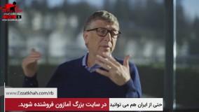 مصاحبه با افراد موفق - بیل گیتس موسس مایکروسافت