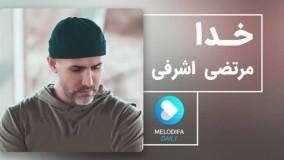 آهنگ مرتضی اشرفی - خدا