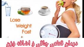 لاغری و کاهش وزن سریع و بدون عوارض