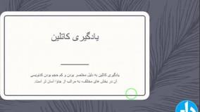 آموزش کاتلین_دموی دوره_فصل اول قسمت اول