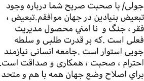 توییت محمود احمدی نژاد در پاسخ به صحبت هنرمند آمریکایی آنجلینا جولی