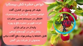 بیسکایا، حشره کش تضمینی برای دفع کرم سیب   Biscaya