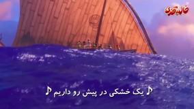 music video we know the way - موزیک ویدیو موانا ما راه رو بلدیم - خاله قزی