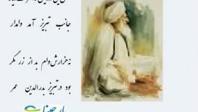 مثنوی معنوی مولانا - پارچینا - داستان آن مرد که وظیفهای داشت از محتسب تبریز