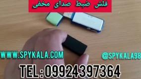 فلش مموری ضبط صدا 09924397364