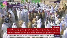 مراسم تشییع و تدفین امیر فقید کویت
