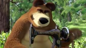 کارتون ماشا و آقا خرسه قسمت ۱۹۷