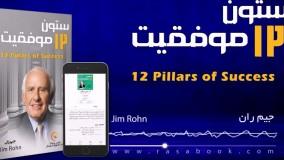 محصول صوتی - 12 ستون موفقیت - جیم ران