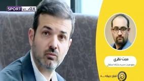 حواشی ناتمام استقلال در آستانه لیگ قهرمانان آسیا