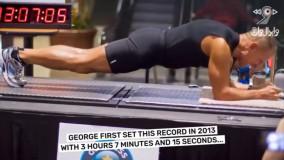 رکورد گینس بیشترین حرکت شکم در سال 2020 با زیرنویس. حتما ببینید!!