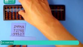 آموزش محاسبات ذهنی ( جمع و تفریق ) با استفاده از چرتکه
