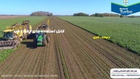 ریشه کنی 100% علف هرز از مزارع چغندر با بتانال توربو | betanal turbo