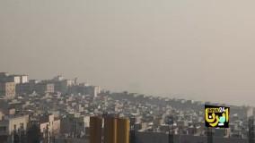چرا هوای تهران آلوده شد ؟
