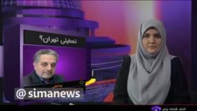 تکليف تعطيلی تهران چه زمانی مشخص مي شود ؟