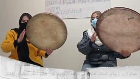 آموزش دف در کرج ویدئو 5 - آموزشگاه موسیقی ملودی