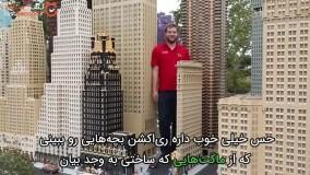 ساخت شهر هایی شگفتانگیز با میلیون ها لگو !